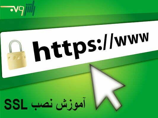ضرورت استفاده از SSL ، آموزش افزایش امنیت سایت با استفاده از https