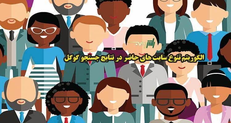 بروزرسانی تنوع سایت ها در نتایج گوگل