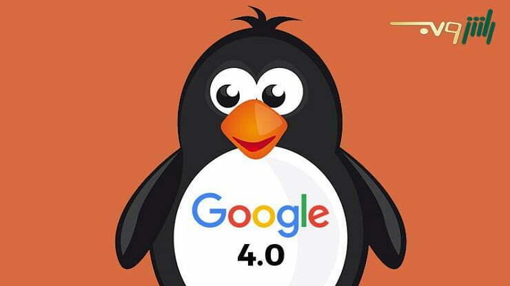 الگوریتم گوگل پنگوئن 4.0