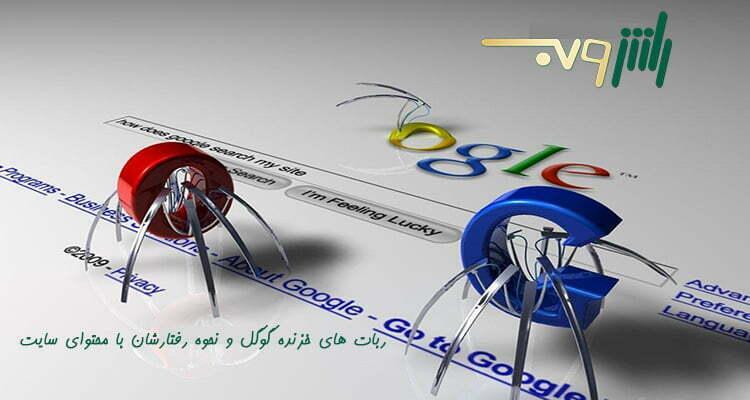 ربات های خزنده گوگل و نحوه رفتارشان با سایت