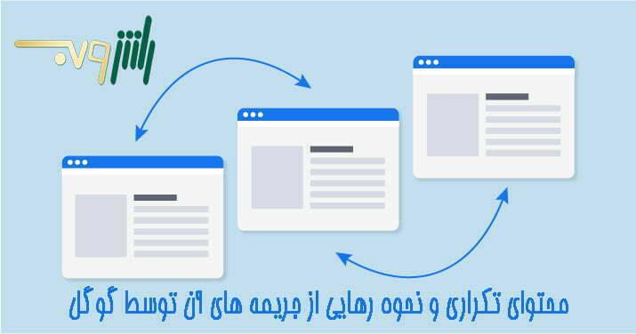محتوای تکراری یا Duplicate content (جامع ترین راهنما 2019)