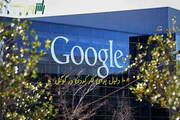 ده دلیل برای کار کردن در گوگل