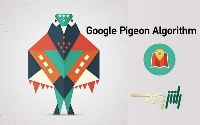 الگوریتم کبوتر گوگل Pigeon