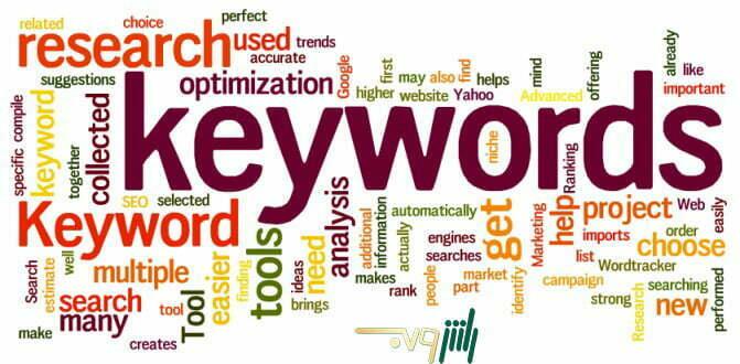 کلمه کلیدی (بهترین ابزارهای تحقیق کلمات کلیدی 2019)