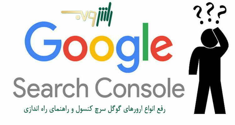 رفع ارورهای گوگل سرچ کنسول