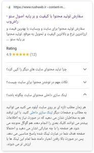 نحوه نمایش صفحه faq راش وب در نتایج گوگل