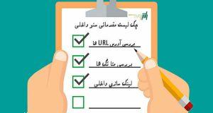 on page seo checklist سئو داخلی سایت