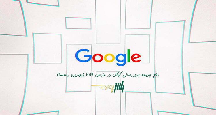 رفع جریمه بروزرسانی گوگل در مارس 2019