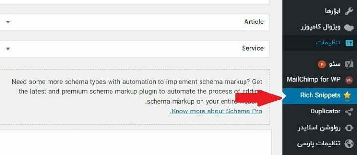 فضای افزونه all in one برای اضافه کردن کدهای اسکیما در وردپرس